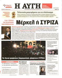 avanti popolo: Μέρκελ ή ΣΥΡΙΖΑ