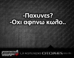 Funny Greek Quotes, Funny Quotes, Funny Statuses, Sad Girl, Have A Laugh, Cheer Up, True Words, Laughter, Haha