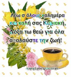 Good Morning Picture, Morning Pictures, Good Morning Quotes, Greek Quotes, Good Night, Decor, Frases, Nighty Night, Decoration