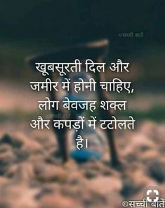 Make a heart beautiful Hindi Quotes Images, Hindi Words, Hindi Quotes On Life, Hindi Qoutes, Shayeri Hindi, Motivational Picture Quotes, Inspirational Quotes, People Quotes, True Quotes
