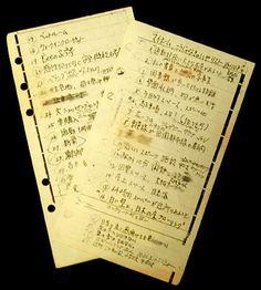 やりたいことリスト・夢のリストを見せちゃいます その1 | 【クマガイコム®】GMOインターネット社長 熊谷正寿のブログです
