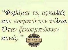 Fb Status, Greek Quotes, Feelings, Cards, Maps, Playing Cards