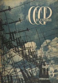 """USSR At The Construction Site"" - vintage Soviet magazine, covers Soviet Art, Soviet Union, Socialist Realism, Constructivism, Realism Art, Socialism, Book Design, Cyberpunk, Album Covers"