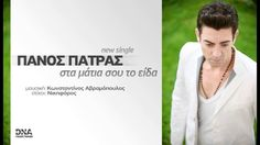 Panos Patras - Sta matia sou to eida | New Single 2014