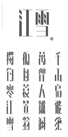 Kong 空 (Chinese Typography)