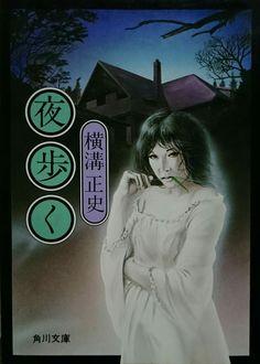 角川書店 横溝正史文庫-7- 「夜歩く」表紙(2代目)