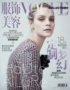 Jessica Stam in #Armani Privé on the cover of Vogue China Collections April 2014