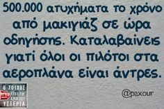 See the full gallery on Posterous Funny Greek Quotes, Funny Quotes, Life Quotes, Speak Quotes, Funny Pregnancy Shirts, Stupid Funny Memes, True Words, Just For Laughs, Funny Moments