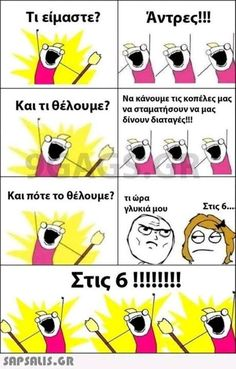 Greek Memes, Funny Greek, Greek Quotes, Cats And Kittens, Picture Video, Funny Quotes, Lol, Videos, Pictures