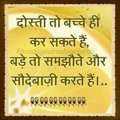 Good Quote Hindi Qoutes, Hindi Quotes On Life, Hurt Quotes, Mom Quotes, Life Quotes, Life Thoughts, Good Thoughts, Positive Thoughts, The Ugly Truth