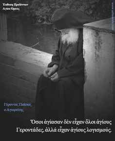 Pray Always, Orthodox Christianity, Greek Quotes, Christian Faith, Gods Love, Greece, Religion, Spirituality, Wisdom
