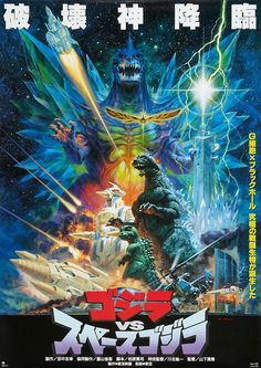 Godzilla by Noriyoshi Ohrai