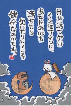 ひと段落   ヤポンスキー こばやし画伯オフィシャルブログ「ヤポンスキーこばやし画伯のお絵描き日記」Powered by Ameba Japanese Quotes, Magic Words, Positive Words, Famous Quotes, Affirmations, Study, Positivity, Messages, Comics