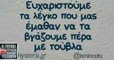 Mood Quotes, Life Quotes, Favorite Quotes, Best Quotes, English Jokes, Funny Greek, Funny Phrases, Clever Quotes, Live Laugh Love