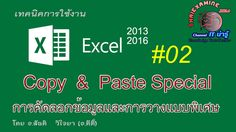 การใช้ Excel - การคัดลอกข้อมูล และ การวางแบบพิเศษ ( Copy & Paste Special )