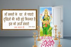 जय माता दी जी Sanjay Mehta