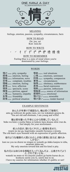Educational infographic : Learn one Kanji a day with infographic 情 (jou): Japanese Phrases, Japanese Kanji, Japanese Words, Japanese Animals, Language Study, Learn A New Language, Languages Online, Foreign Languages, Japanese Language Learning