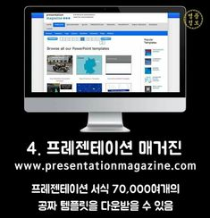 [디자인사이트]디자인을 위한 사이트_꿀팁 : 네이버 블로그 Presentation Magazine, Ppt Design, Infographic, Templates, Learning, Blog, Business Ideas, Tips, Layout