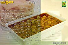 Potato and chick curry Nashta Recipe, Urdu Recipe, Puri Recipes, Pakora Recipes, Cooking Recipes In Urdu, Vegetarian Recipes, Veg Recipes, Recipies, Easy Cooking