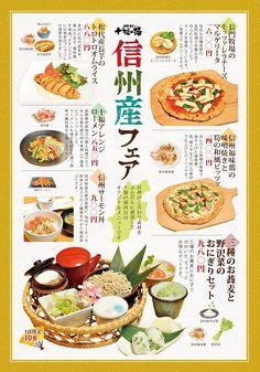 [お知らせ] 地蔵温泉 十福の湯                                                                                                                                                                                 もっと見る Japan Graphic Design, Japan Design, Graphic Design Typography, Menu Design, Food Design, Flyer Design, Dm Poster, Poster Layout, Posters