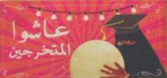 Graduation Images, Graduation Stickers, Graduation Party Decor, Graduation Gifts, Eid Crafts, Diy And Crafts, Paper Crafts, Graduation Wallpaper, Funny Vintage Photos