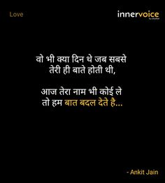 To ab kr bhi kya skte h. Rumi Love Quotes, Love Story Quotes, Shyari Quotes, Smile Quotes, Attitude Quotes, Inner Voice Quotes, The Words, Situation Quotes, Hindi Quotes Images