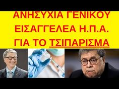 ΓΕΝΙΚΟΣ ΕΙΣΑΓΓΕΛΕΑΣ Η.Π.Α. ΓΙΑ BILL GATES! - YouTube Bill Gates, Youtube, Videos, Music, Musica, Musik, Muziek, Music Activities, Youtubers
