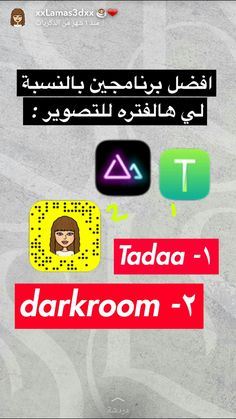 Application Telephone, Mobile Application, Iphone App Layout, Learning Apps, Editing Apps, Funny Arabic Quotes, Tecno, Instagram Highlight Icons, Photo Quotes
