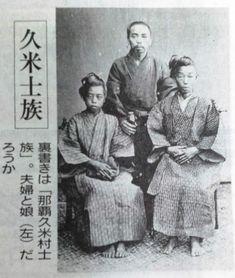 琉球併合後の写真見つかる14.5.6 (17) Okinawa, Pacific Ocean, Japanese Art, Old Photos, Martial Arts, Kimono, Africa, Asian, Culture
