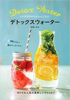 デトックスウォーター | 庄司 いずみ | 本-通販 | Amazon.co.jp