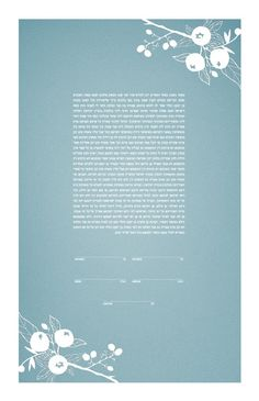 Papercut Ketubah - Fruit Frame #ketubah