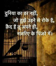 Post and Read Quotes and Whatsapp Status videos on Matrubharti Bites app and web. Millions of quotes in Hindi, Gujarati, Marathi language Mixed Feelings Quotes, Good Thoughts Quotes, Good Life Quotes, True Quotes, Words Quotes, Shyari Quotes, Night Quotes, Poetry Quotes, Daily Quotes