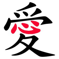 Love in Kanji Japanese Symbols for Tattoo & Wall Photo: Kanji Love . Love Symbol Tattoos, Chinese Symbol Tattoos, Tatto Love, Symbolic Tattoos, Chinese Writing Tattoos, Gaara Tattoo, Kanji Tattoo, Kanji Japanese, Japanese Symbol