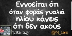 Funny Greek Quotes, Funny Quotes, Try Not To Laugh, True Words, Just For Laughs, Laugh Out Loud, Me Quotes, Laughter, Haha