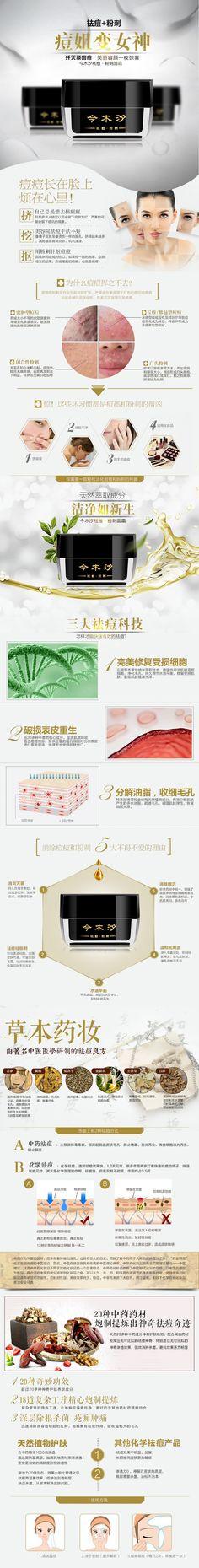 2个简单的淘宝化妆品详情页|电子商务/商...