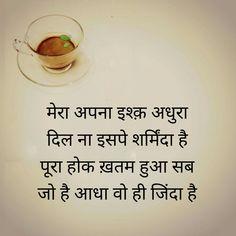 Jo adha h wahi pura h...pura hona matlab khtam ho jana... Urdu Words, Hindi Quotes, Tea Time, High Tea