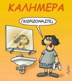 Funny Greek Quotes, Funny Quotes, Funny Cartoons, Good Morning, Jokes, Lol, Humor, Comics, Instagram Posts