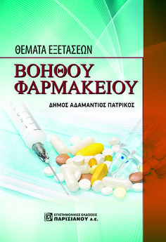 Θέματα Εξετάσεων Βοηθού Φαρμακείου Literature, Fiction, Author, Personal Care, Literatura, Self Care, Personal Hygiene, Writers, Fiction Writing