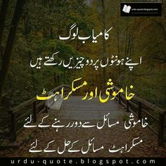Motivational quotes with images in urdu pinmuhammad zaman sikandar! Urdu Quotes With Images, Funny Quotes In Urdu, Poetry Quotes In Urdu, Sufi Quotes, Quran Quotes, Quotations, Qoutes, Love Quotes In Urdu, Quotes For Him
