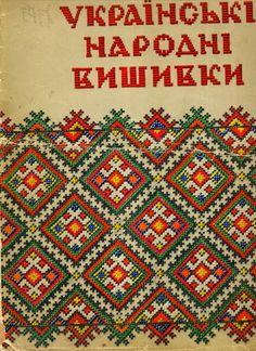 ukrainian folk embroidery: Ukrainian Folk Embroidery, I. F. Krasyts'ka, 1960, plate 1 Kyjiw Oblast
