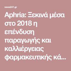 Aphria: Ξεκινά μέσα στο 2018 η επένδυση παραγωγής και καλλιέργειας φαρμακευτικής κάνναβης στη Ξάνθη | Επιχειρήσεις | News 24/7