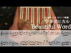 【半音カリンバ楽譜】エヴァンゲリヲン新劇場版:序「Beautiful World」【宇多田ヒカル】【Kalimba tabs】【卡林巴】【Evangelion】 - YouTube Beautiful Words, Youtube, Tone Words, Pretty Words, Youtubers, Beautiful Horses, Youtube Movies