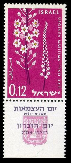 File:Stamp of Israel - Thirteenth Independence Day - 0.12IL.jpg