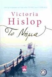 The thread by Victoria Hislop I Love Books, Books To Read, My Books, World Literature, My Big Love, Preschool Education, Best Actress, My World, Haha