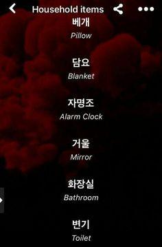 Korean Phrases, Korean Words, South Korea Language, Korean English, South Korea Seoul, Korean Lessons, Korean Language Learning, Language Study, Learn Korean
