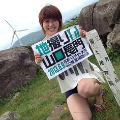 風車と、千畳敷と、あーりんと。 #30jidori #jvuymg #30tenki #30doga #山口県 @ 千畳敷 instagram.com/p/aUhJ0_FApA/