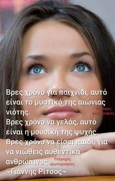 Greek Words, Greek Quotes, Greeks, Be A Better Person, Scorpion, Wise Words, Quotations, Poems, Wisdom