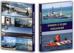 """Книга """"Тревоги и будни спасателей"""" Книга о 37 бригаде спасательных судов Черноморского флота, ее истории, буднях и тревогах."""