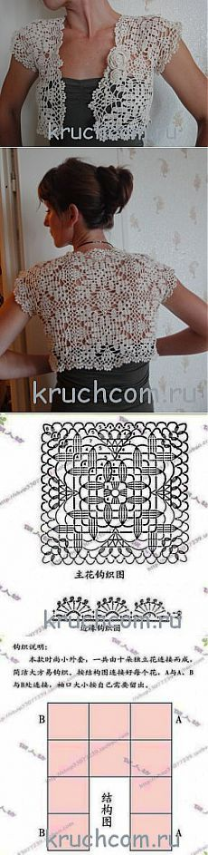 Ажурное болеро крючком | Вязан | <br/> Crochet