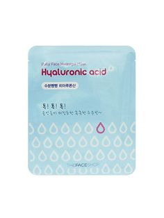 11 Korean Beauty Products That'll Transform Your Skin: The Face Shop Baby Face Hydrogel Mask Hyaluronic Acid